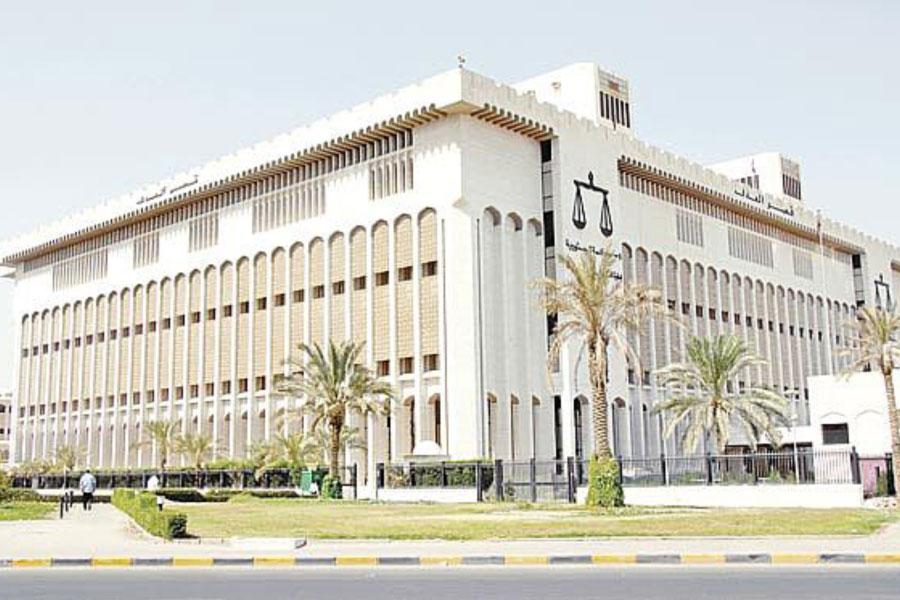 Kuwait Central Courts Complex